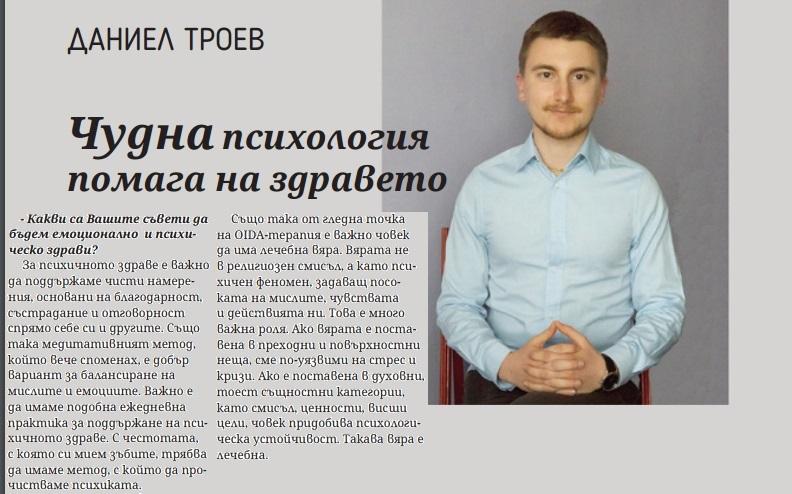 Съвети от психолог Даниел Троев